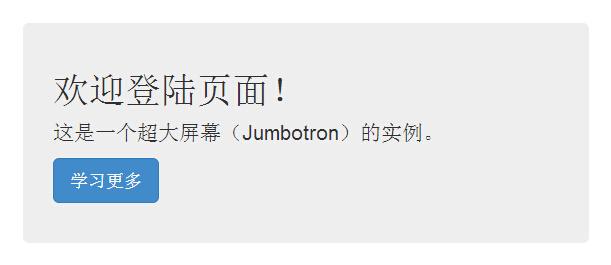 超大屏幕(Jumbotron)