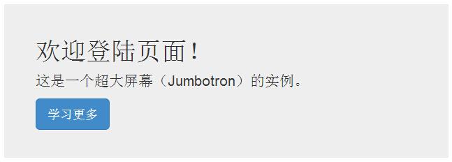 全宽的超大屏幕(Jumbotron)